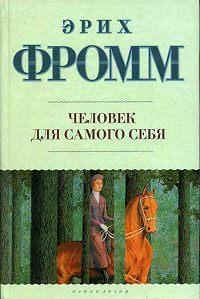 Эрих Фромм -Человек для самого себя