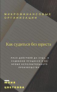 Юлия Цветкова -Микрофинансовые организации. Как судиться без юриста