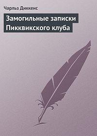 Чарльз Диккенс -Замогильные записки Пикквикского клуба