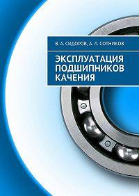 В. Сидоров -Эксплуатация подшипников качения