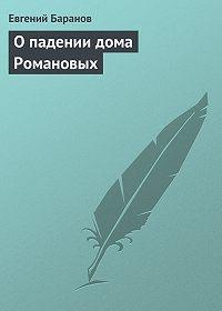 Евгений Баранов -О падении дома Романовых