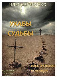 Илья Деревянко -Расстрельная команда