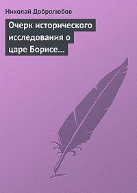 Николай Добролюбов -Очерк исторического исследования о царе Борисе Годунове… Димитрий Самозванец