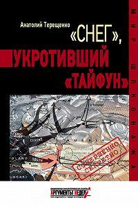 Анатолий Терещенко -«Снег», укротивший «Тайфун»