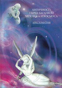 И. И. Бурдукова -Античность перед загадкой человека и космоса. Хрестоматия