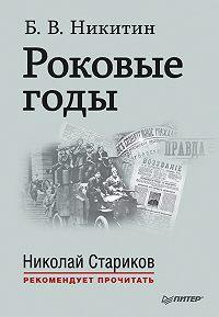Борис Никитин -Роковые годы