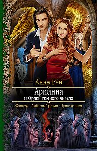 Анна Рэй -Арианна и Орден темного ангела