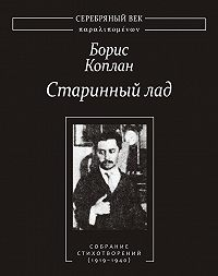 Борис Коплан - Старинный лад: Собрание стихотворений (1919–1940)