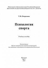 Т. Огородова - Психология спорта