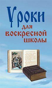 Лариса Верниковская -Уроки для воскресной школы