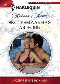 Никола Марш -Экстремальная любовь