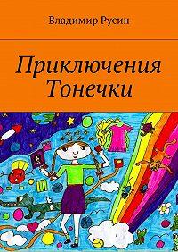 Владимир Русин -Приключения Тонечки