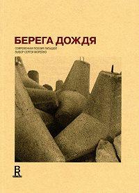 Сергей Морейно -Берега дождя: Современная поэзия латышей