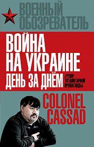 Борис Рожин - Война на Украине день за днем. «Рупор тоталитарной пропаганды»
