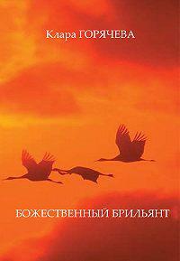 Клара Горячева - Божественный брильянт