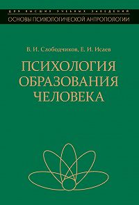 Виктор Слободчиков, Евгений Исаев - Психология образования человека. Становление субъектности в образовательных процессах