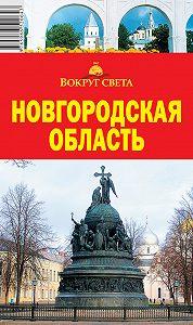 Светлана Грачева - Новгородская область