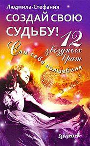 Людмила-Стефания -Создай свою судьбу. 12 звездных врат