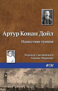 Артур Конан Дойл - Нашествие гуннов