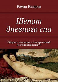 Роман Назаров -Шепот дневногосна