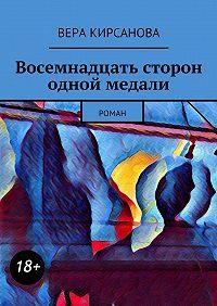 Вера Кирсанова - Восемнадцать сторон одной медали. Роман