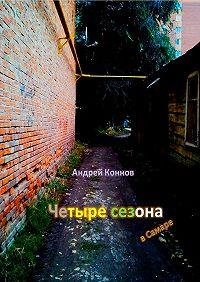 Андрей Коннов -Четыре сезона