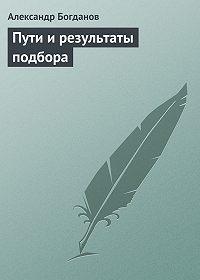 Александр Богданов -Пути и результаты подбора