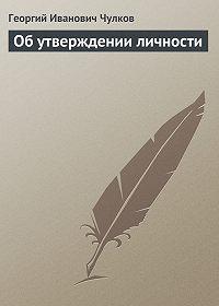 Георгий Чулков - Об утверждении личности