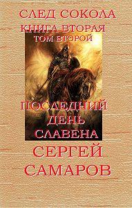 Сергей Самаров -Последний день Славена. Том второй