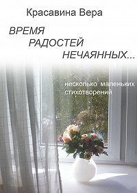Вера Красавина -Время радостей нечаянных… Несколько маленьких стихотворений