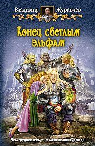 Владимир Борисович Журавлев -Конец светлым эльфам