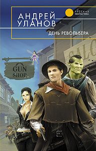 Андрей Уланов - День револьвера