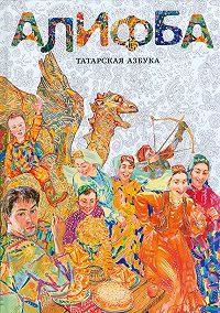 Алена Каримова -Алифба. Татарская азбука