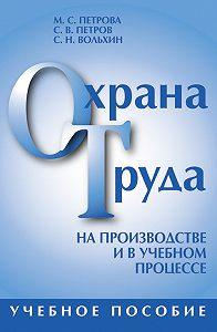 Сергей Николаевич Вольхин -Охрана труда на производстве и в учебном процессе