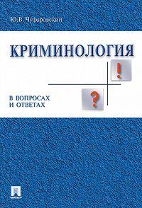 Юрий Чуфаровский -Криминология в вопросах и ответах. Учебник