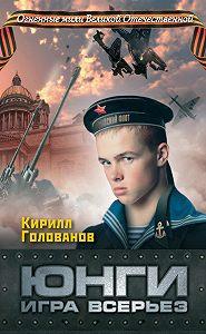 Кирилл Голованов -Юнги. Игра всерьез