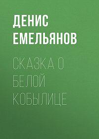 Денис Емельянов -Сказка о белой кобылице