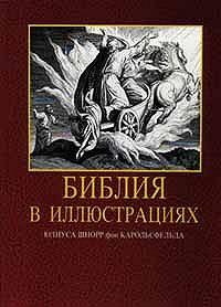 Библия -Библия в иллюстрациях