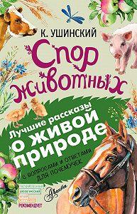 Константин Ушинский -Спор животных (сборник). С вопросами и ответами для почемучек