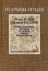 Евгений Петров -Необыкновенные истории из жизни города Колоколамска