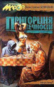 Константин Бояндин -Пригоршня вечности
