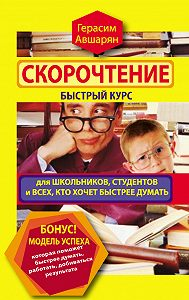 Герасим Авшарян - Скорочтение. Быстрый курс для школьников, студентов и всех, кто хочет быстрее думать