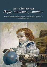 Анна Виневская -Игры, потешки, стишки