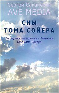 Сергей Саканский -Сны Тома Сойера