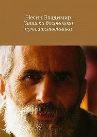 Несин Владимир - Записки босоногого путешественника