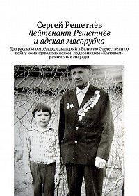 Сергей Решетнёв - Лейтенант Решетнёв и адская мясорубка