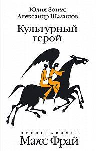 Александр Шакилов -Культурный герой