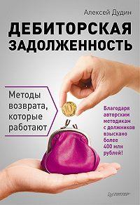 Алексей Дудин -Дебиторская задолженность. Методы возврата, которые работают