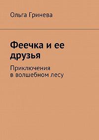Ольга Гринева -Феечка иее друзья. Приключения вволшебномлесу