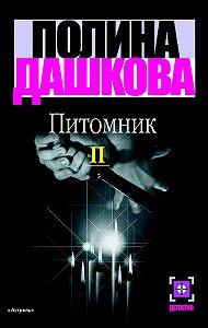 Полина Дашкова -Питомник. Книга 2
